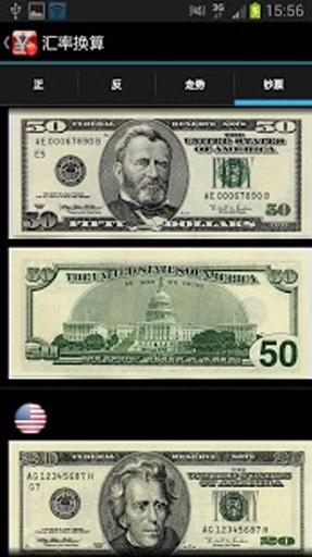 汇率换算 外汇牌价 货币兑换 汇率