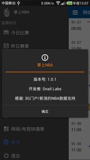 掌上NBA 生活 App-癮科技App