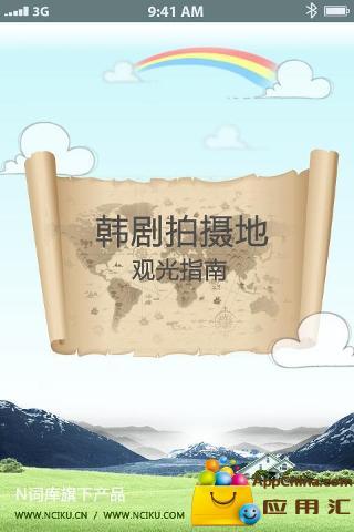 韩剧拍摄地观光指南