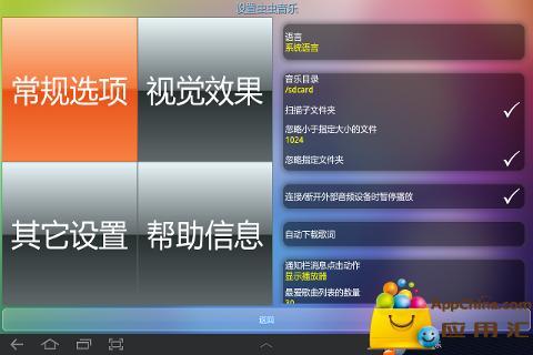 虫虫音乐 For Pad 媒體與影片 App-愛順發玩APP