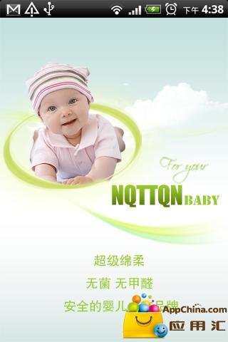 婴儿内衣品牌