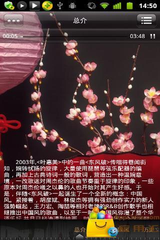中国风歌曲