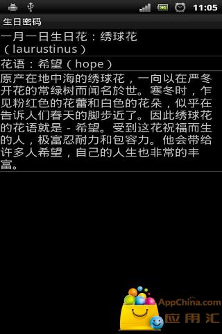 生日密码 社交 App-愛順發玩APP