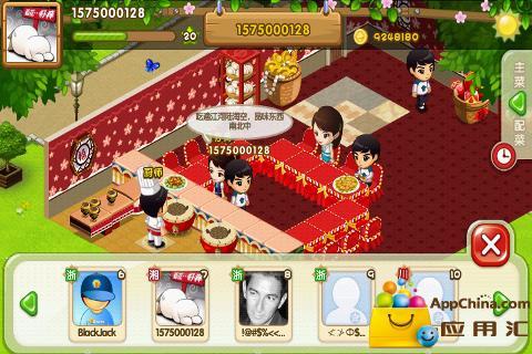 QQ餐厅(480*320)|玩模擬App免費|玩APPs