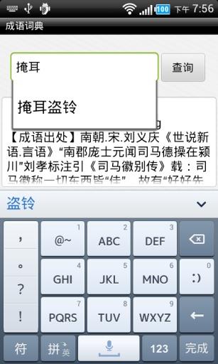 新華字典離線版(簡繁中文漢語詞典、成語詞典) - Android Apps on ...