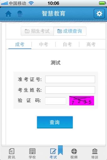 昆山智慧教育 生產應用 App-愛順發玩APP