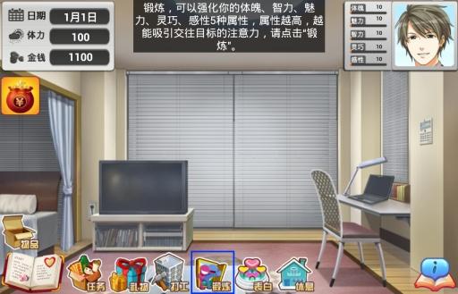 桃色恋人2截图4