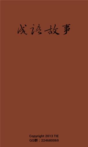 破釜沉舟的故事_破釜沉舟的典故- 成语故事 - 汉辞网