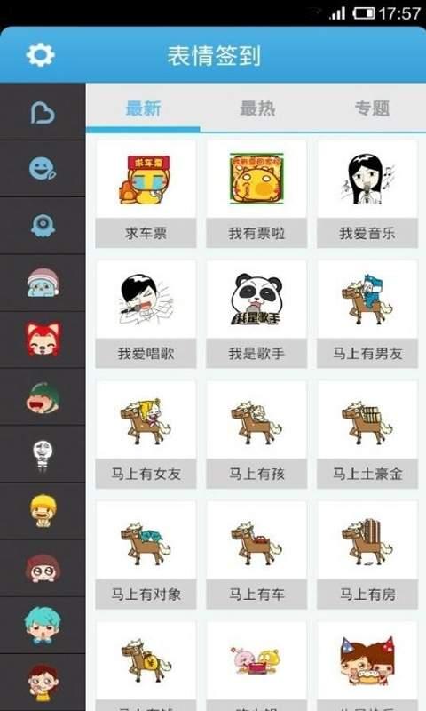 玩社交App|微信表情免費|APP試玩