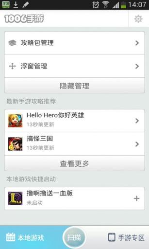 勇者前线攻略-1006 遊戲 App-愛順發玩APP