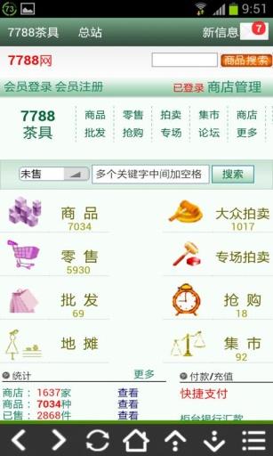 7788茶具