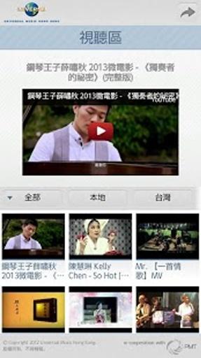 環球音樂 Universal Music Hong Kong截图2