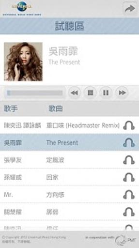 環球音樂 Universal Music Hong Kong截图3