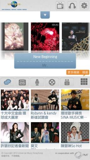 環球音樂 Universal Music Hong Kong截图6