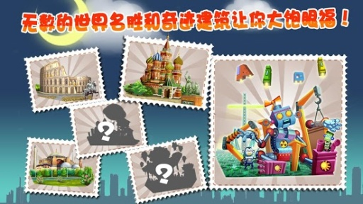 小小大世界 - 免费带你环游世界截图3