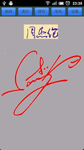 软件内置多种艺术签名样式:艺术签名