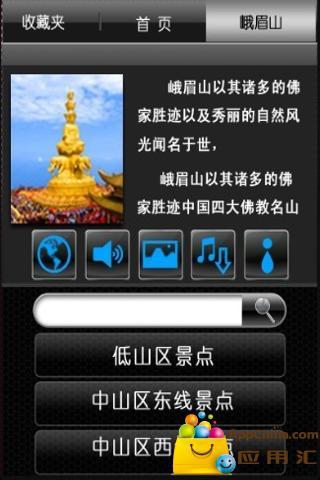 八达岭语音导游截图1
