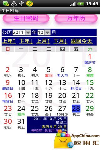 生日密码 生活 App-愛順發玩APP