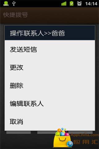 玩通訊App|快捷拨号免費|APP試玩