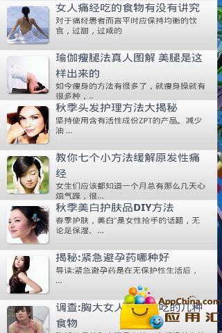 Onlylady窈窕志 書籍 App-癮科技App