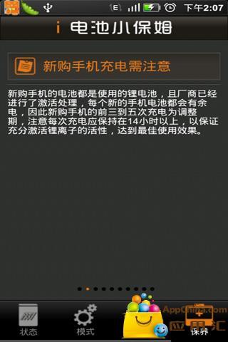 电池小保姆 工具 App-愛順發玩APP