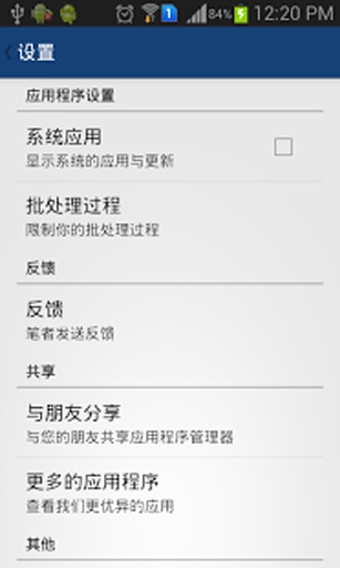 应用程序管理器(压缩备份,备份,共享,卸载)截图4