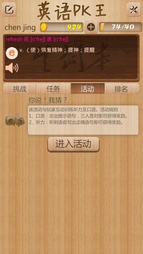 【免費生產應用App】英语PK王-APP點子