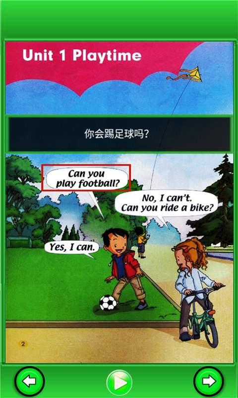 小学英语二年级(下) 生產應用 App-愛順發玩APP