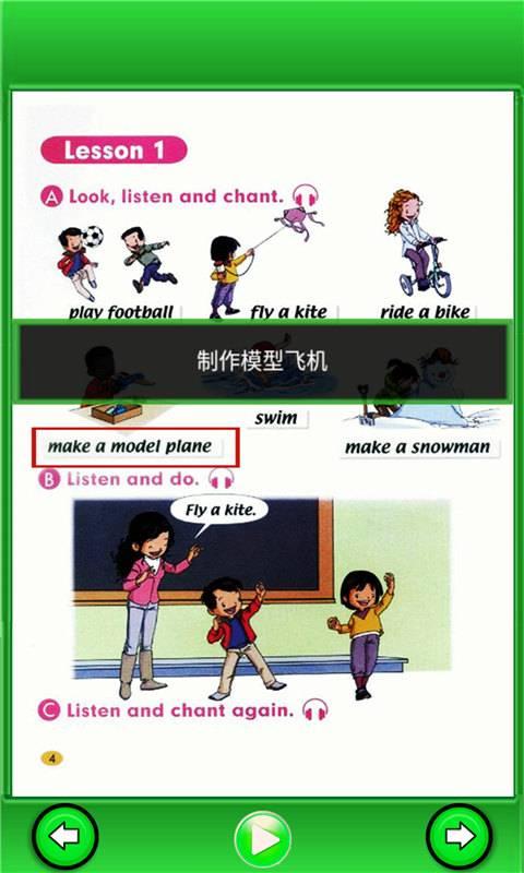 小学英语二年级(下) 生產應用 App-癮科技App