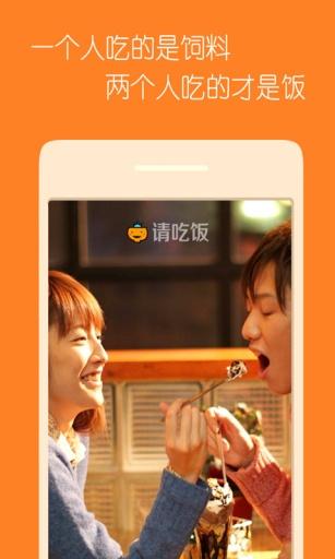 玩免費社交APP|下載请吃饭 app不用錢|硬是要APP