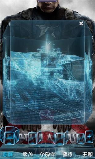美国队长2精品-宝软3D主题截图2