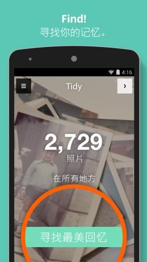 Tidy相册-图库整理截图4