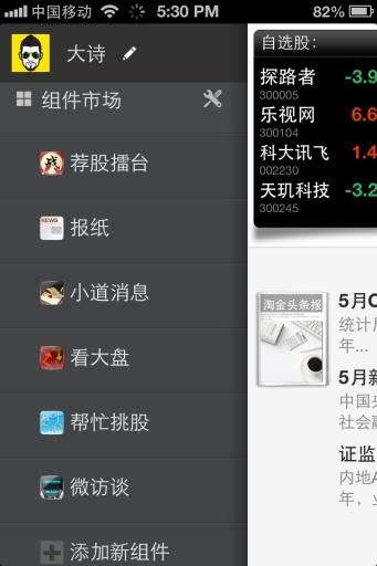 玩免費財經APP|下載淘金路 - 股票投资交流社区 app不用錢|硬是要APP