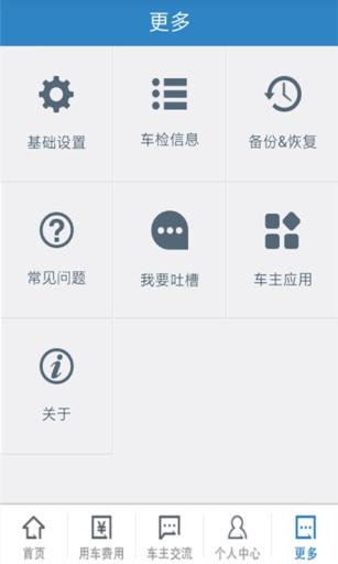 玩生活App|微车之家免費|APP試玩