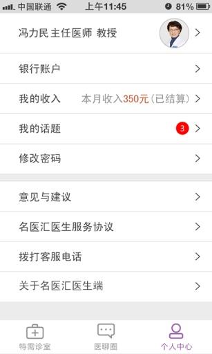 名医汇医生-医生专用 生活 App-愛順發玩APP