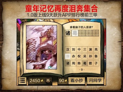 中国好学霸初中版截图1
