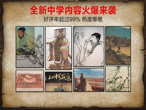 中国好学霸初中版截图2