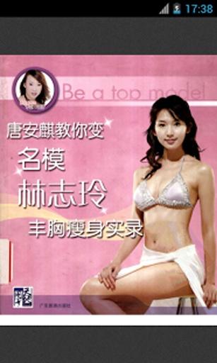 林志玲丰胸瘦身实录
