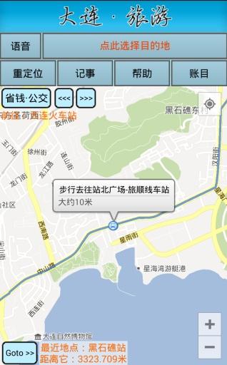 【免費生活App】大连·旅游-APP點子
