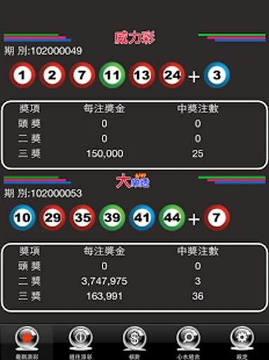 台灣樂透彩券即時對獎免費版