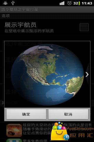 玩免費個人化APP 下載悠悠壁纸之宇宙行星 app不用錢 硬是要APP