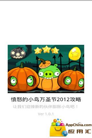 【免費益智App】愤怒的小鸟万圣节2012全三星攻略-APP點子