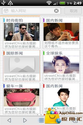 玩免費工具APP|下載中文浏览器 app不用錢|硬是要APP