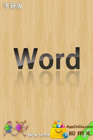 我爱背单词 考研版