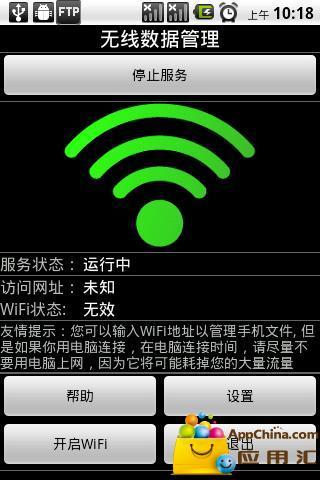 无线数据管理(免数据线) 工具 App-癮科技App