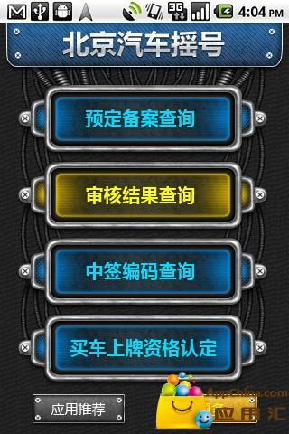 北京汽車搖號