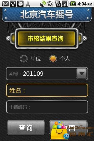 北京汽车摇号截图1
