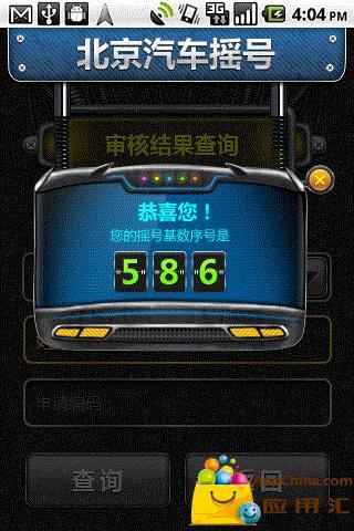 北京汽车摇号截图2