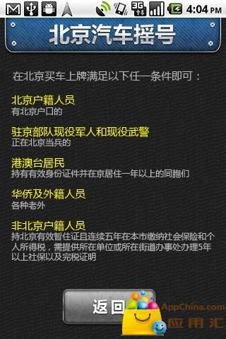 北京汽车摇号截图4