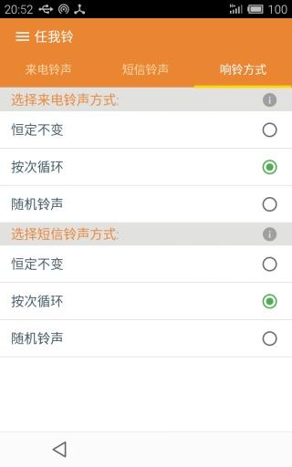 玩免費工具APP|下載任我铃(随机铃声) app不用錢|硬是要APP